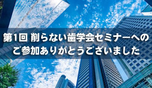 【活動報告】第1回 削らない歯学会セミナー